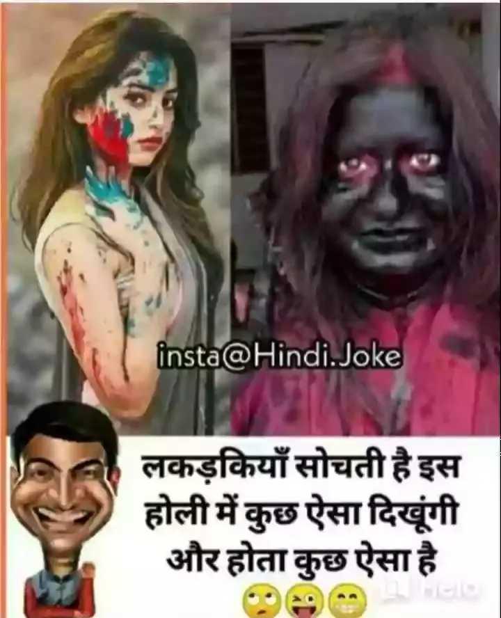 🤣 मज़ेदार फ़ोटो - insta @ Hindi . Joke लकड़कियाँ सोचती है इस होली में कुछ ऐसा दिखूगी और होता कुछ ऐसा है - ShareChat