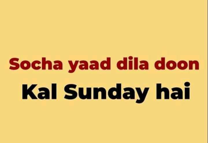 🤣 मज़ेदार फ़ोटो - Socha yaad dila doon Kal Sunday hai - ShareChat