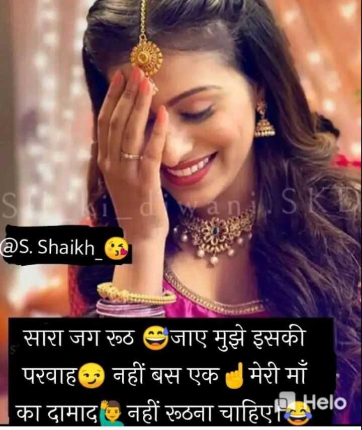 🤣 मज़ेदार फ़ोटो - @ S . Shaikh सारा जग रुठ जाए मुझे इसकी परवाह नहीं बस एक मेरी माँ का दामाद नहीं रूठना चाहिएFelo - ShareChat