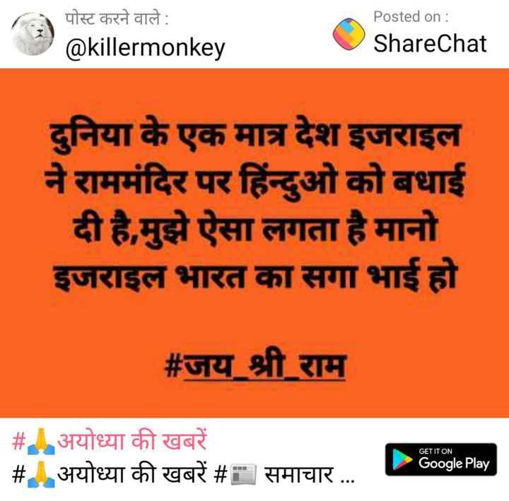 🤣 मज़ेदार फ़ोटो - पोस्ट करने वाले : @ killermonkey Posted on : ShareChat दुनिया के एक मात्र देश इजराइल ने राममंदिर पर हिंन्दुओ को बधाई दी है , मुझे ऐसा लगता है मानो इजराइल भारत का सगा भाई हो # जय श्री राम GET IT ON # अयोध्या की खबरें # अयोध्या की खबरें # : समाचार . . . Google Play - ShareChat