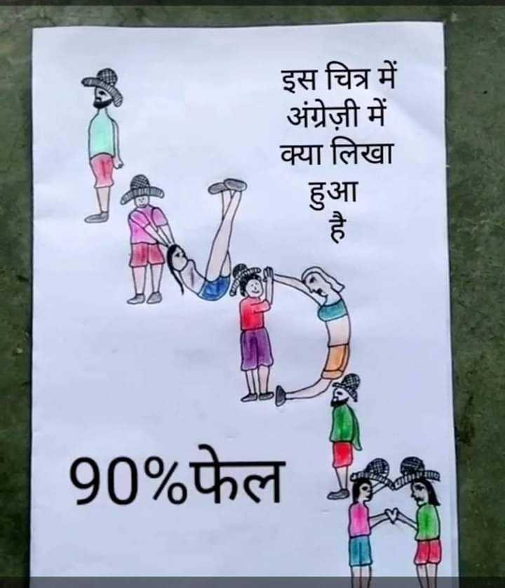 🤣 मज़ेदार फ़ोटो - इस चित्र में अंग्रेज़ी में क्या लिखा हुआ 90 % फेल - ShareChat