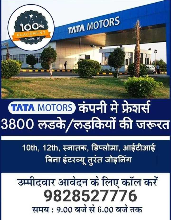 🤣 मज़ेदार फ़ोटो - Hooo TATA MOTORS PLACEMENT GUARANTEE _ ( TATA MOTORS कंपनी मे फ्रेशर्स 3800 लडके / लड़कियों की जरूरत 10th , 12th , स्नातक , डिप्लोमा , आईटीआई बिना इंटरव्यू तुरंत जोइनिंग उम्मीदवार आवेदन के लिए कॉल करें 9828527776 समय : 9 . 00 बजे से 6 . 00 बजे तक - ShareChat