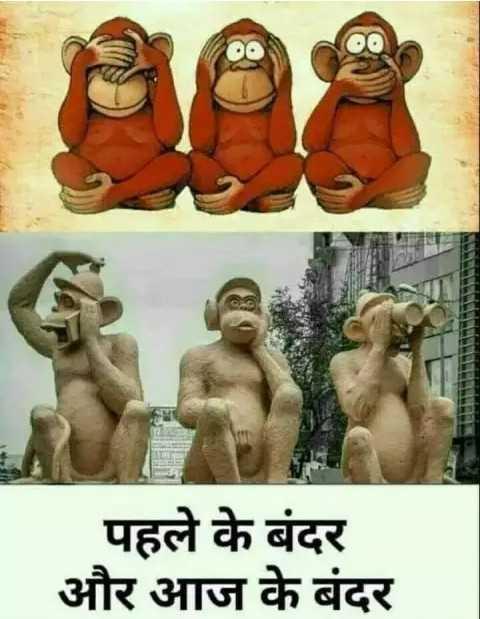 🤣मज़ेदार फ़ोटो - पहले के बंदर और आज के बंदर - ShareChat