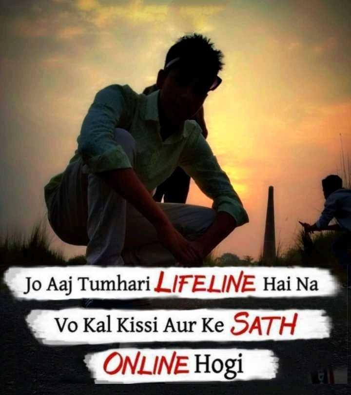 🤣मज़ेदार फ़ोटो - Jo Aaj Tumhari LIFELINE Hai Na Vo Kal Kissi Aur Ke SATH ONLINE Hogi - ShareChat