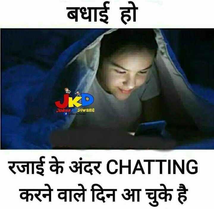 🤣 मज़ेदार फ़ोटो - बधाई हो Diwane रजाई के अंदर CHATTING करने वाले दिन आ चुके है - ShareChat