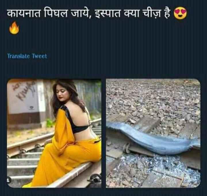 🤣 मज़ेदार फ़ोटो - कायनात पिघल जाये , इस्पात क्या चीज़ है 3 Translate Tweet - ShareChat