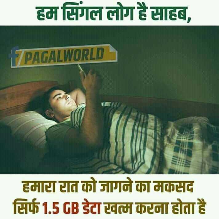 🤣मज़ेदार फ़ोटो - हम सिंगल लोग है साहब , PAGALWORLD हमारा रात को जागने का मकसद सिर्फ 1 . 5GB डेटा खत्म करना होता है - ShareChat