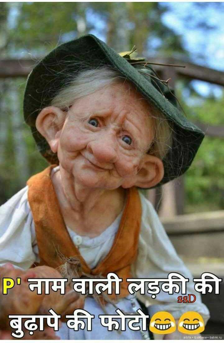 🤣 मज़ेदार फ़ोटो - SSD P ' नाम वाली लड़की की बुढ़ापे की फोटो से artik - Banaxn babikital - ShareChat