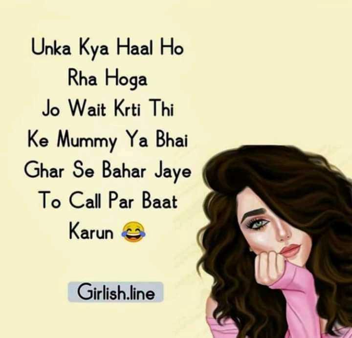 🤣 मज़ेदार फ़ोटो - Unka Kya Haal Ho Rha Hoga Jo Wait Krti Thi Ke Mummy Ya Bhai Ghar Se Bahar Jaye To Call Par Baat Karun ☺ Girlish . line - ShareChat