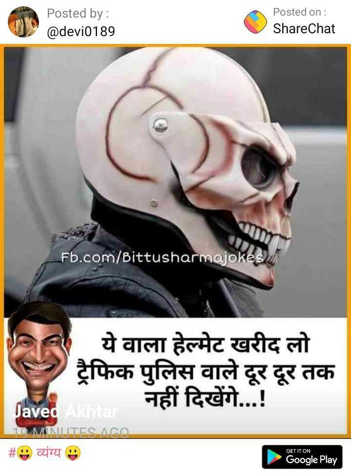 🤣मज़ेदार फ़ोटो - Posted by : @ devi0189 Posted on : ShareChat Fb . com / Bittusharmajokes ये वाला हेल्मेट खरीद लो ट्रैफिक पुलिस वाले दूर दूर तक नहीं दिखेंगे . . . ! Javed Akhta 10 MINUTES AGO # व्यंग्य GET IT ON Google Play - ShareChat