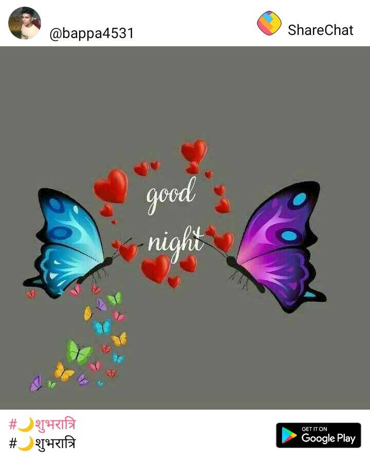🤣मज़ेदार फ़ोटो - @ bappa4531 ShareChat good night # # JERI ARI GET IT ON Google Play - ShareChat