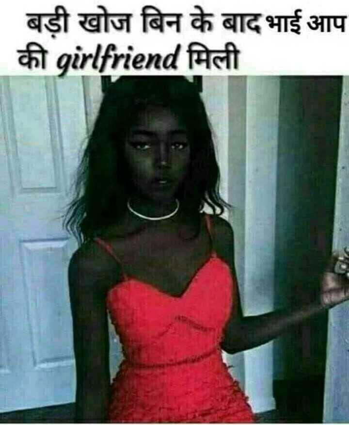 🤣मज़ेदार फ़ोटो - | बड़ी खोज बिन के बाद भाई आप की girlfriend मिली - ShareChat