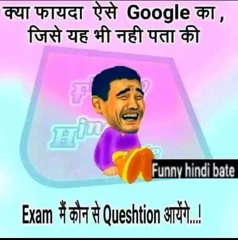 🥰 मज़ेदार मंडे - क्या फायदा ऐसे Google का , जिसे यह भी नही पता की Funny hindi bate Exam मैं कौन से Queshtion आयेंगे . . . - ShareChat