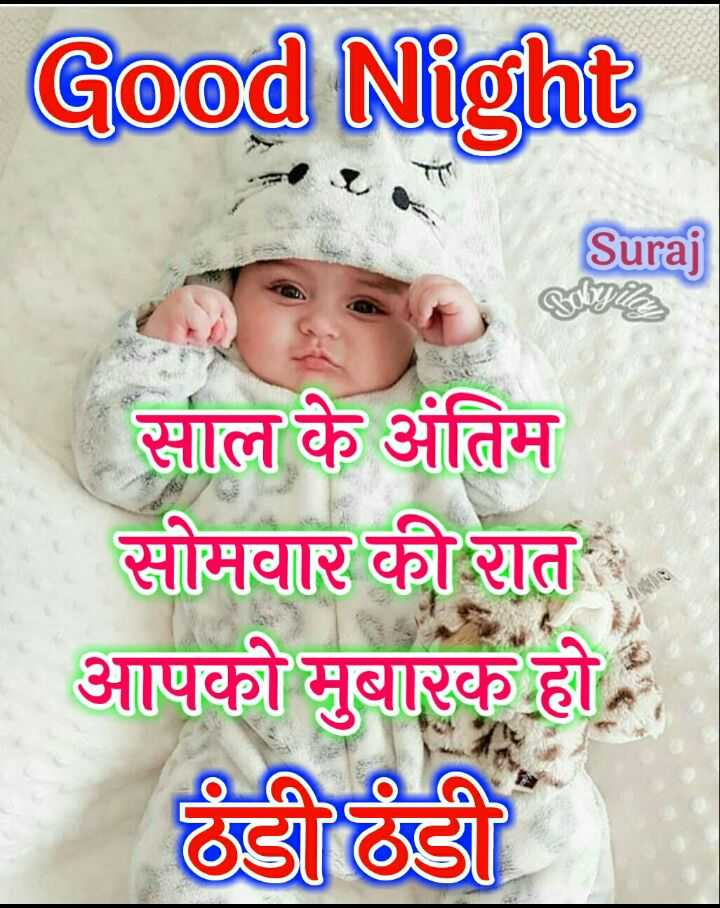 📹 मज़ेदार वीडियो - Good Night Suraj साल के अंतिम सोमवार की रात आपको मुबारक हो । ठंडी ठंडी - ShareChat