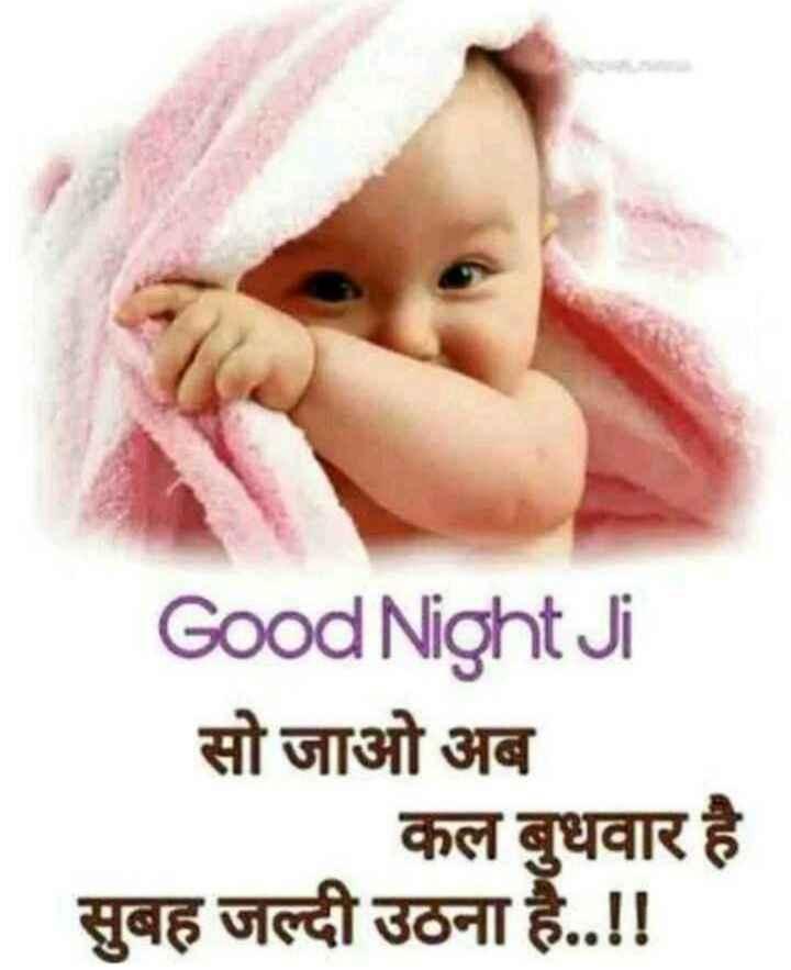 📹 मज़ेदार वीडियो - Good Night Ji सो जाओ अब कल बुधवार है सुबह जल्दी उठना है . . ! ! - ShareChat