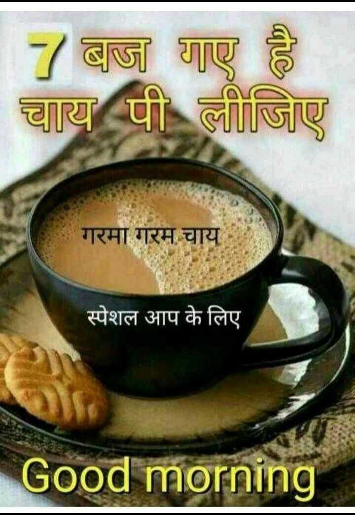 📹 मज़ेदार वीडियो - 17 बज गए है चाय पी लीजिए गरमा गरम चाय स्पेशल आप के लिए Good morning - ShareChat