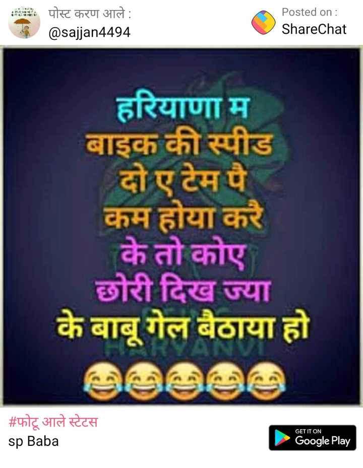 😜 मजाकिया फोटू - पोस्ट करण आले : @ sajjan4494 Posted on : ShareChat हरियाणा म बाइक की स्पीड दो ए टेम पै कम होया करे के तो कोए छोरी दिख ज्या के बाबू गेल बैठाया हो # फोटू आले स्टेटस sp Baba GET IT ON Google Play - ShareChat