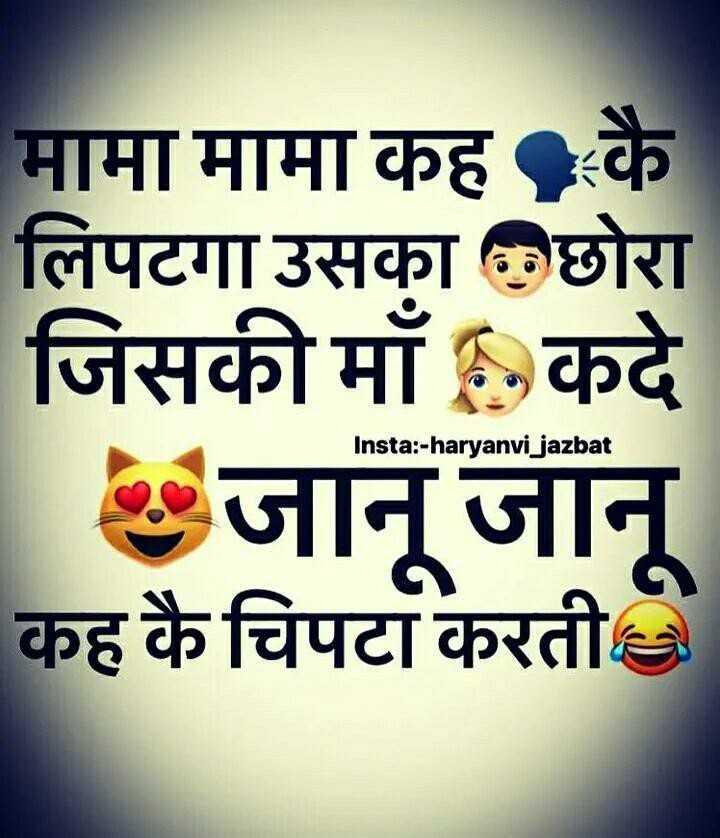 😜 मजाकिया फोटू - मामा मामा कहकै लिपटगा उसका छोरा जिसकी माँ कदे जानू जानू कह कै चिपटा करती Insta : - haryanvi jazbat - ShareChat