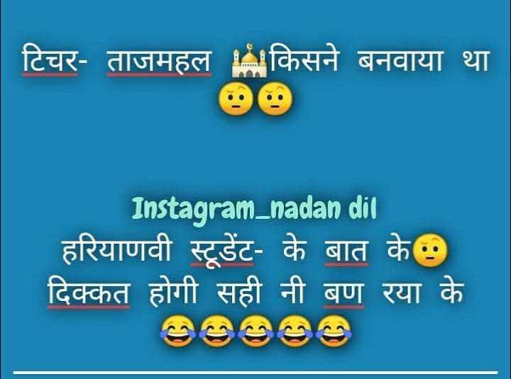 😜 मजाकिया फोटू - टिचर - ताजमहल किसने बनवाया था Instagram _ nadan dil हरियाणवी स्टूडेंट - के बात के 0 दिक्कत होगी सही नी बण रया के - ShareChat