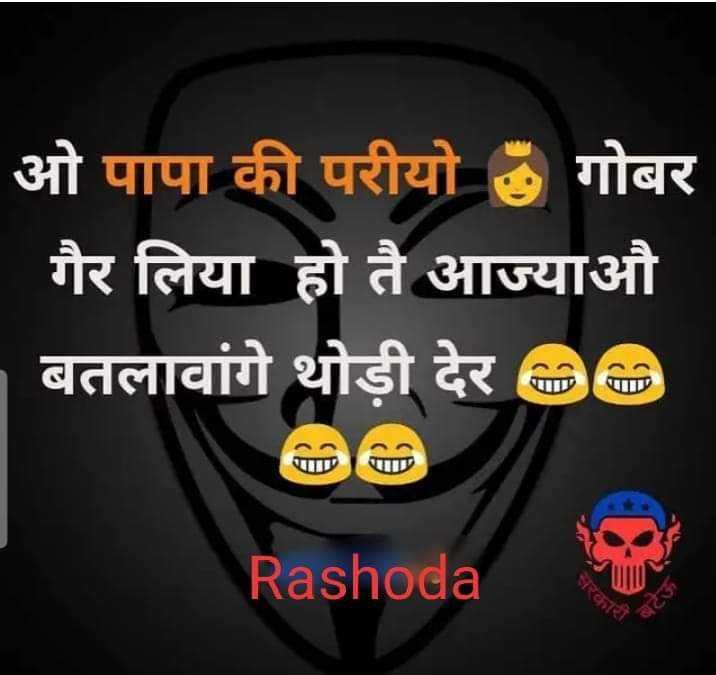😜 मजाकिया फोटू - ओ पापा की परीयो ७ गोबर गैर लिया हो तै आज्याऔ बतलावांगे थोड़ी देर 2 ) Rashoda - ShareChat