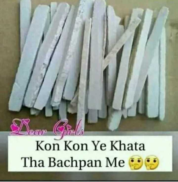 😜 मजाकिया फोटू - paano ( San Kon Kon Ye Khata Tha Bachpan Me 99 - ShareChat