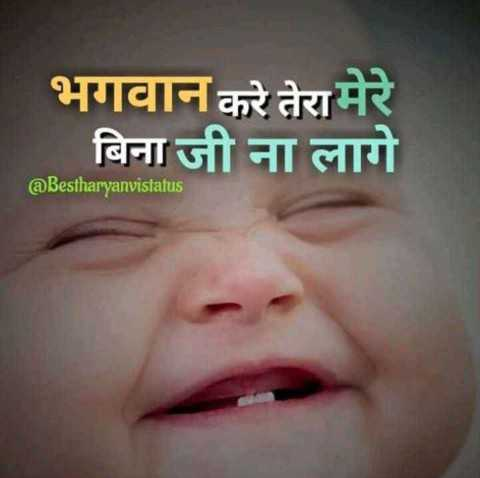 😜 मजाकिया फोटू - भगवान करे तेरा मेरे बिना जी ना लागे @ Bestharyanvistatus - ShareChat
