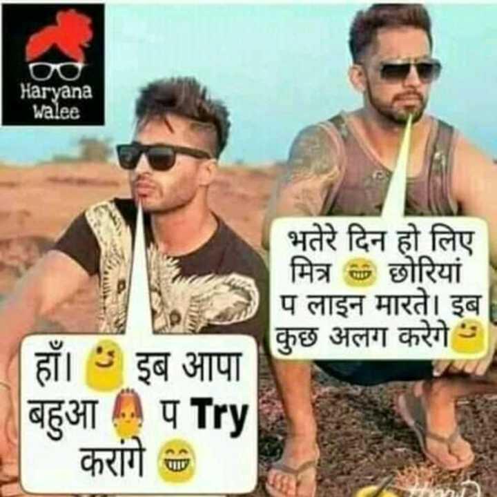 😜 मजाकिया फोटू - . . Haryana Walee भतेरे दिन हो लिए मित्र - छोरियां प लाइन मारते । इब कुछ अलग करेगे हाँ । ७ इब आपा बहुआ . प Try करांगे पा - ShareChat