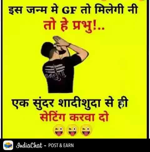 😜 मजाकिया फोटू - इस जन्म मे GF तो मिलेगी नी तो हे प्रभु ! . . WA एक सुंदर शादीशुदा से ही सेटिंग करवा दो IndiaChat - POST & EARN - ShareChat