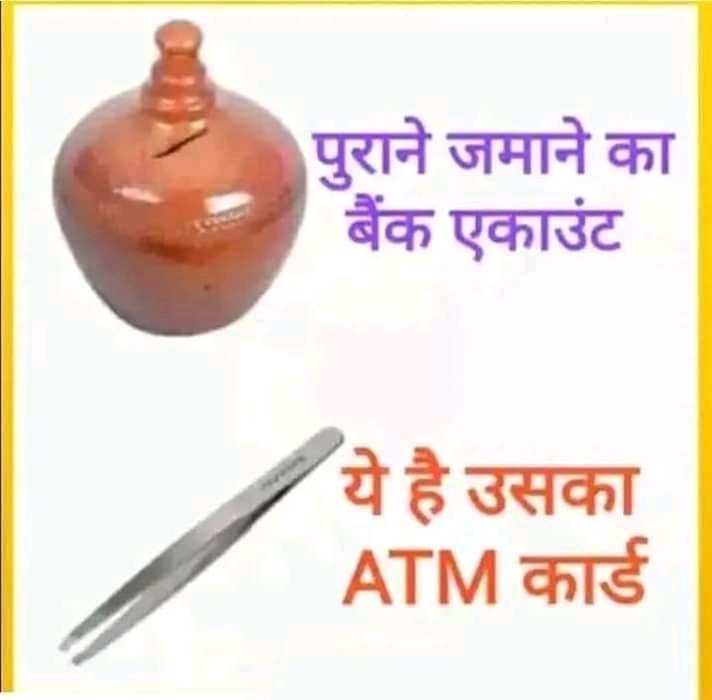😜 मजाकिया फोटू - पुराने जमाने का बैंक एकाउंट ये है उसका ATM कार्ड - ShareChat