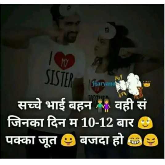 😜 मजाकिया फोटू - SISTER Haryana सच्चे भाई बहन वही सं जिनका दिन म 10 - 12 बार 9 पक्का जूत 9 बजदा हो 30 - ShareChat