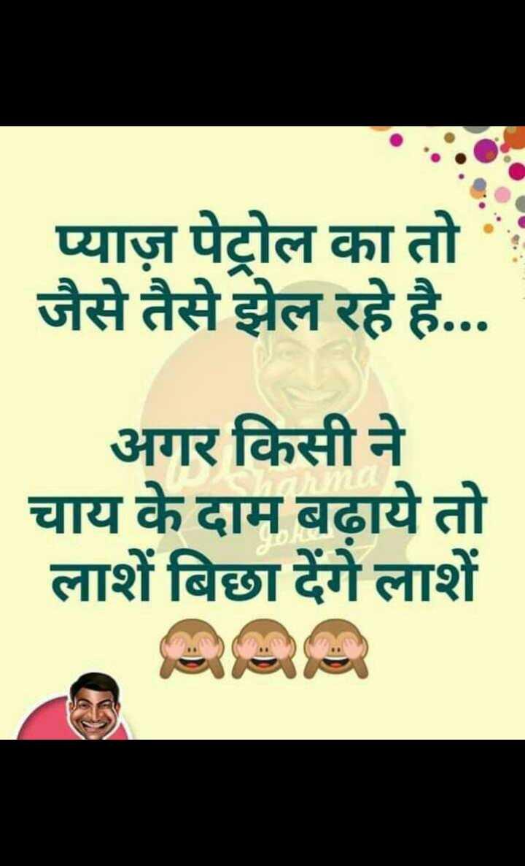 😜 मजाकिया फोटू - प्याज़ पेट्रोल का तो जैसे तैसे झेल रहे है . . . अगर किसी ने चाय के दाम बढ़ाये तो लाशें बिछा देंगे लाशें Aaa - ShareChat