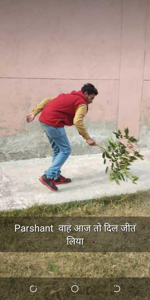 😜 मजाकिया फोटू - Parshant वाह आज तो दिल जीत लिया । G ० - ShareChat