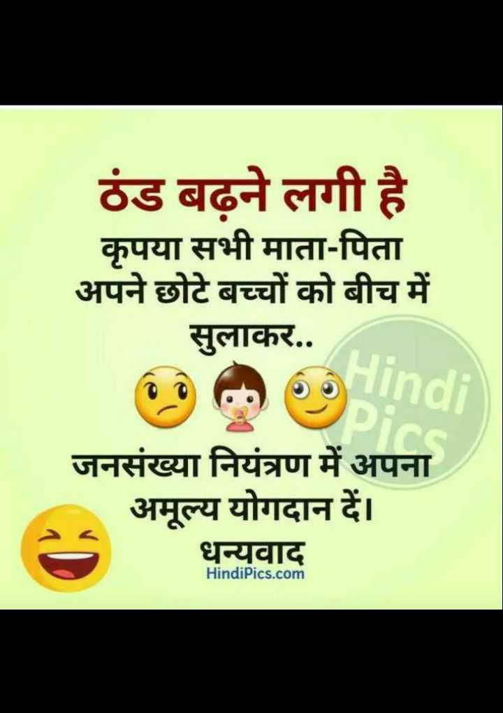 😜 मजाकिया फोटू - ठंड बढ़ने लगी है कृपया सभी माता - पिता अपने छोटे बच्चों को बीच में सुलाकर . . जनसंख्या नियंत्रण में अपना अमूल्य योगदान दें । धन्यवाद HindiPics . com - ShareChat