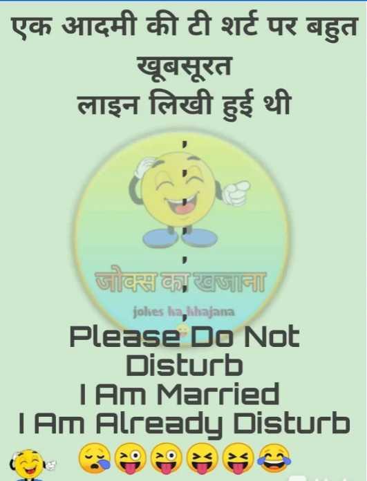 😜 मजाकिया फोटू - एक आदमी की टी शर्ट पर बहुत खूबसूरत लाइन लिखी हुई थी जोक्स का खजाना jokes ka , lihajana Please Do Not Disturb I Am Married I Am Already Disturb - ShareChat
