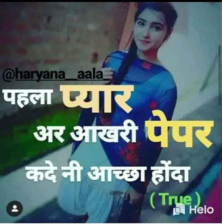 😜 मजाकिया फोटू - @ haryana _ aala पहला प्यार अर आखरी पेपर कदे नी आच्छा होंदा . ( True ) - ShareChat