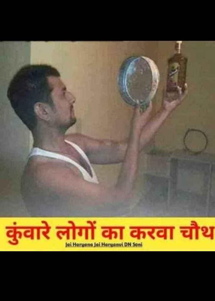 😜 मजाकिया फोटू - कुंवारे लोगों का करवा चौथ Jai Haryana Jai Haryanvi DN Soni - ShareChat