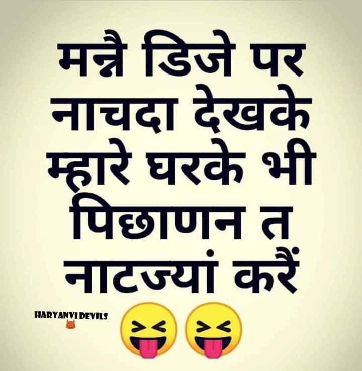 😜 मजाकिया फोटू - मन्नै डिजे पर नाचदा देखके म्हारे घरके भी पिछाणन त नाटज्यां करें HARYANVI DEVILS - ShareChat
