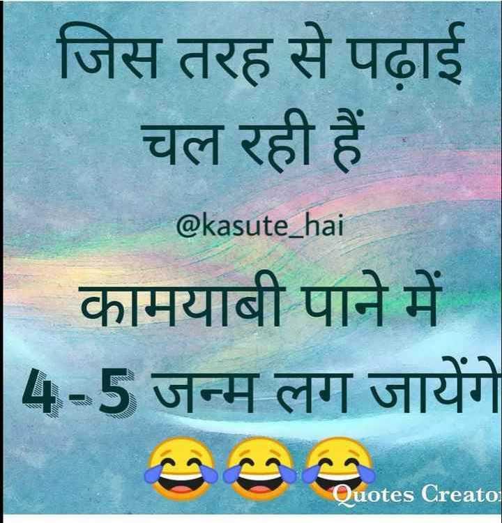 😜 मजाकिया फोटू - जिस तरह से पढ़ाई चल रही हैं @ kasute _ hai कामयाबी पाने में 4 - 5 जन्म लग जायेंगे Quotes Creato - ShareChat
