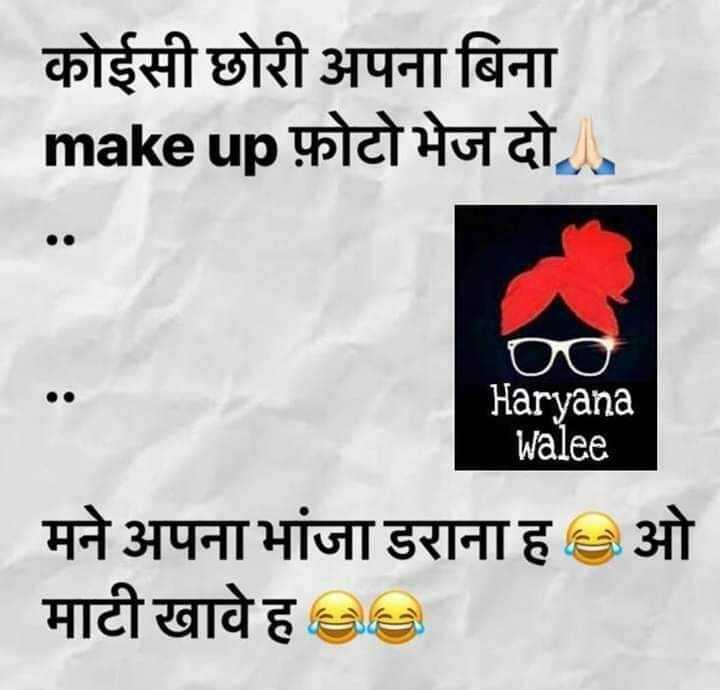 😜 मजाकिया फोटू - कोईसी छोरी अपना बिना makeup फ़ोटो भेज दो , Haryana walee ओ मने अपना भांजा डराना ह | माटी खावे ह । - ShareChat