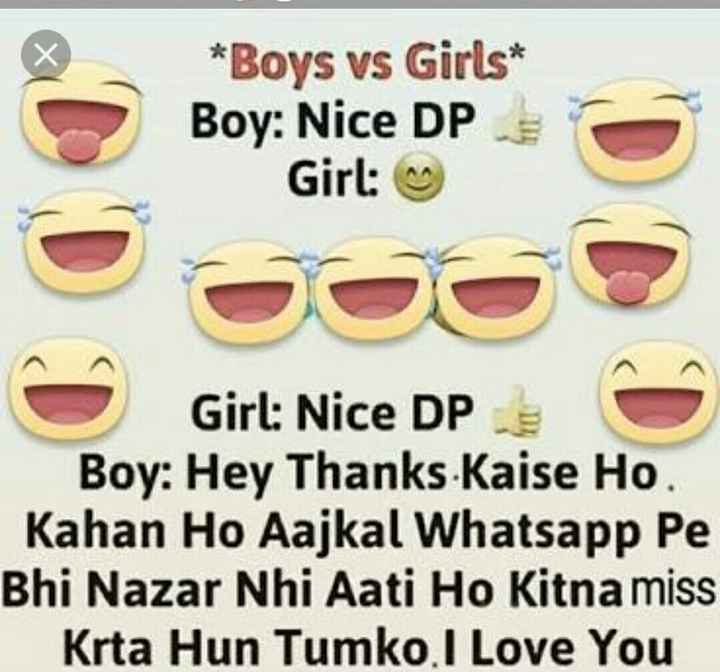 😜 मजाकिया फोटू - * Boys vs Girls * Boy : Nice DP Girl : Girl : Nice DP Boy : Hey Thanks Kaise Ho . Kahan Ho Aajkal Whatsapp Pe Bhi Nazar Nhi Aati Ho Kitna miss Krta Hun Tumko I Love You - ShareChat