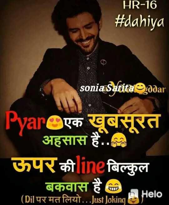 😜 मजाकिया फोटू - HR - 16 % 23dahiya soniaSaritaddar Pyare एक खूबसूरत अहसास है . . ऊपर की ine बिल्कुल बकवास है I ( Dil पर मत लियो . . . Just JokingE - ShareChat