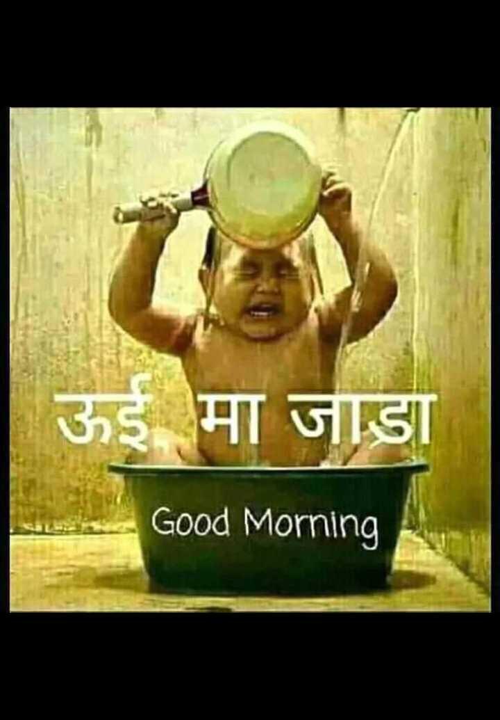 😜 मजाकिया फोटू - | ऊई मा जाडा Good Morning - ShareChat
