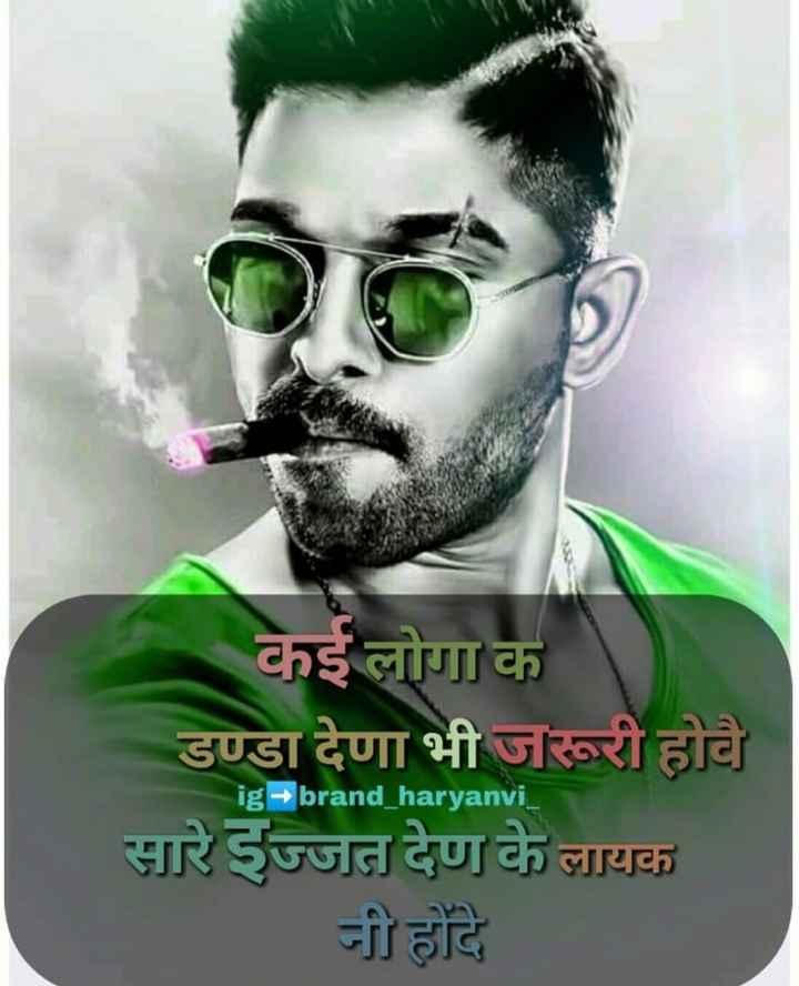 😜 मजाकिया फोटू - कई लोणा क डण्डा देणा भी जरूरी हो ig - brand _ haryanvi सारे इजाज़ देण के लायक जहोंदे - ShareChat