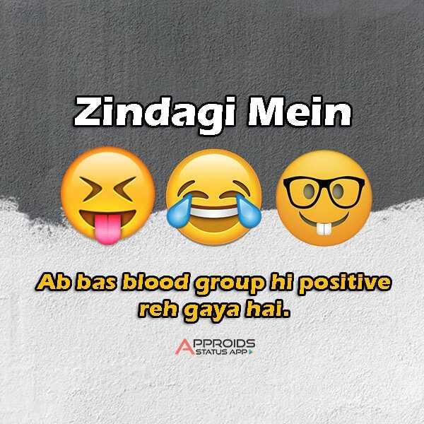 😜 मजाकिया फोटू - Zindagi Mein 00 Abbas blood group hi positive reh gaya hai . STATUS APP - ShareChat