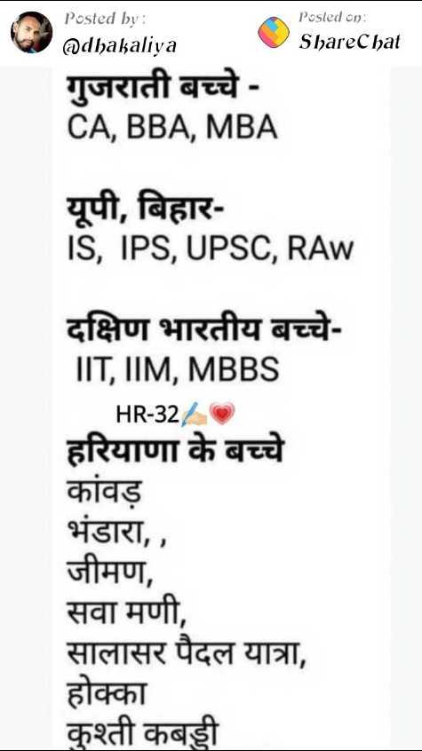 😜 मजाकिया फोटू - Posted by : @ dhakaliya Posted on : ShareChat गुजराती बच्चे - CA , BBA , MBA यूपी , बिहार IS , IPS , UPSC , RAW दक्षिण भारतीय बच्चे IIT , IIM , MBBS HR - 32 / हरियाणा के बच्चे कांवड़ भंडारा , , जीमण , सवा मणी , सालासर पैदल यात्रा , होक्का कुश्ती कबड्डी - ShareChat