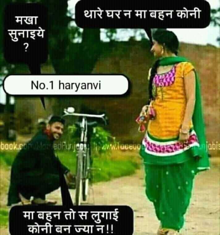 😜 मजाकिया फोटू - थारे घर न मा बहन कोनी मखा सुनाइये No . 1 haryanvi ' book . e enaujel ५८ janis मा बहन तो स लुगाई कोनी बन ज्या न ! ! - ShareChat