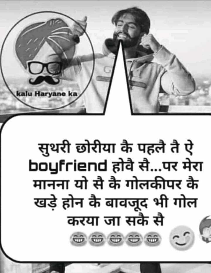 😜 मजाकिया फोटू - kalu Haryana ka सुथरी छोरीया कै पहलै तै ऐ boyfriend होवै सै . . . पर मेरा मानना यो सै कै गोलकीपर कै खड़े होन के बावजूद भी गोल करया जा सकै सै - ShareChat