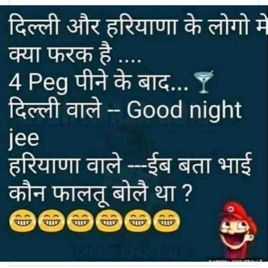😜 मजाकिया फोटू - दिल्ली और हरियाणा के लोगो में क्या फरक है . . . . 4Peg पीने के बाद . . . 1 forsi aist - Good night jee हरियाणा वाले - - - ईब बता भाई कौन फालतू बोलै था ? - ShareChat