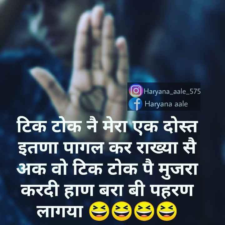 😜 मजाकिया फोटू - COHaryana _ aale _ 575 of Haryana aale टिक टोक नै मेरा एक दोस्त इतणा पागल कर राख्या सै अक वो टिक टोक पै मुजरा करदी हाण बरा बी पहरण लागया SSSS - ShareChat