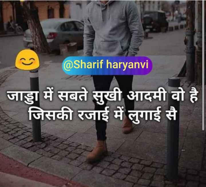🤣  मजाकिया वीडियो - @ Sharif haryanvi जाड्डा में सबते सुखी आदमी वो है । जिसकी रजाई में लुगाई सै - ShareChat